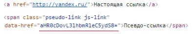 закрытие ссылки от индексации