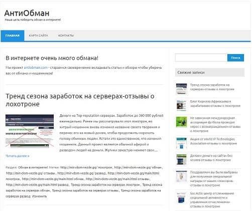скриншот сайта АнтиОбман