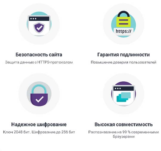 SSL-сертификаты от компании Eternalhost.net