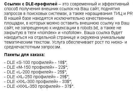 профили на DLE сайтах