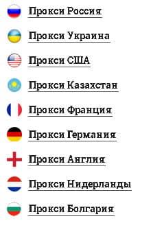 прокси по странам
