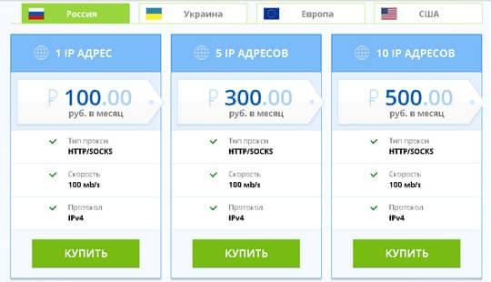 цены на российские прокси