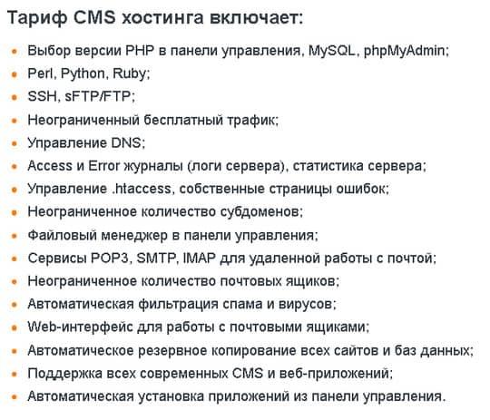 услуги которые включены в CMS хостинг