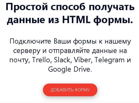 сервис formfor.site