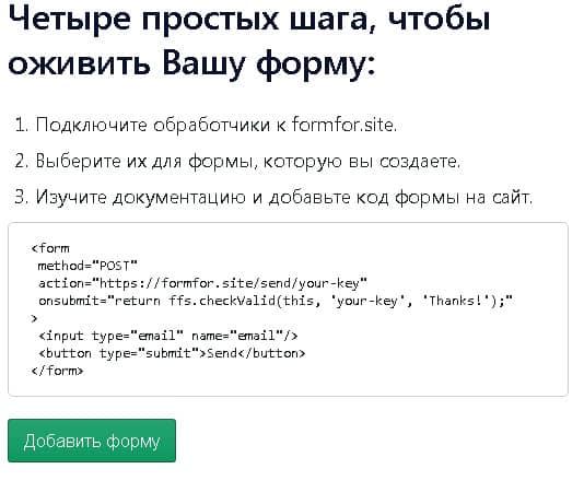 добавление формы formfor.site на сайт