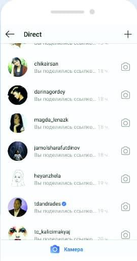 пример рассылки в Instagram