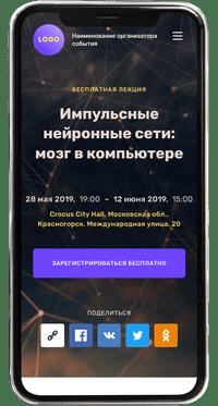 отображение на мобильных устройствах