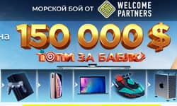 акция от welcome.partners