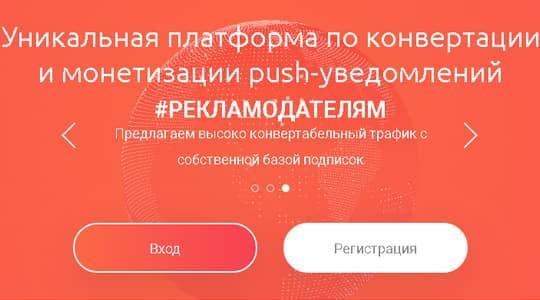 сервис daopush.com