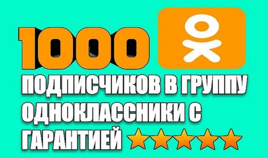 добавить подписчиков в Одноклассниках