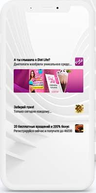 отображение push-уведомлений на мобильных устройствах