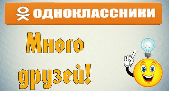накрутить друзей в Одноклассниках