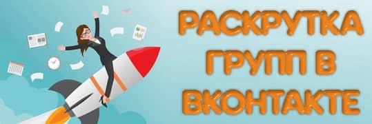 сколько стоит раскрутить группу Вконтакте