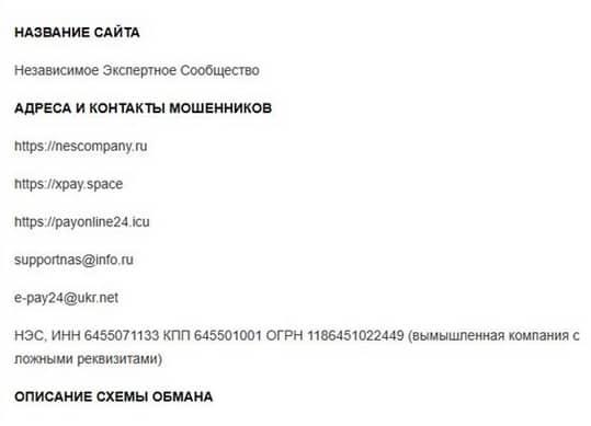 фейковая информация о компании