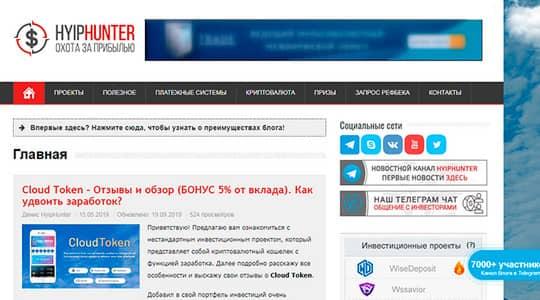 блог hyiphnter.org