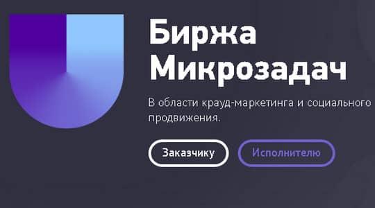 биржа микрозадач unu.ru