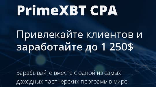 партнерская программа Prime XBT CPA