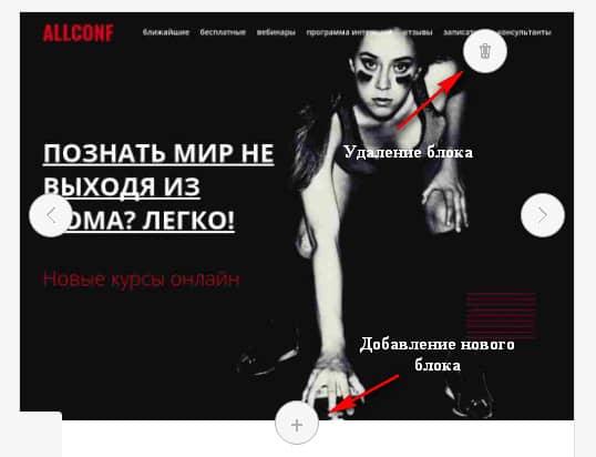 прототип выбранного сайта