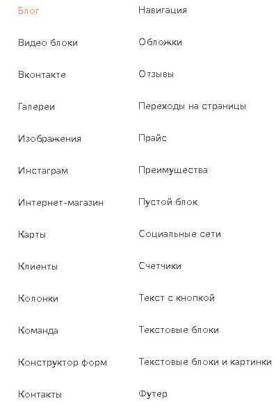 список блоков добавляемых на сайт