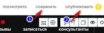 сохранение и публикация сайта