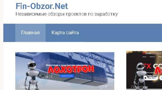 сервис fin-obzor.net