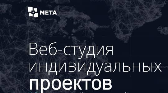 веб-студия Metawebart