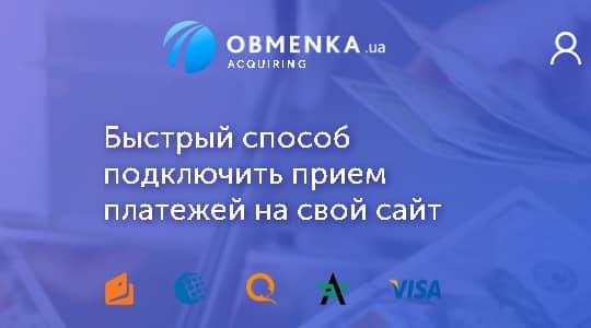 сервис эквайринга от Obmenka.ua