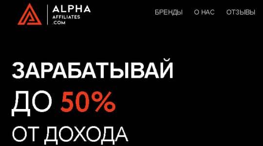 партнерская программа alpha-affiliates