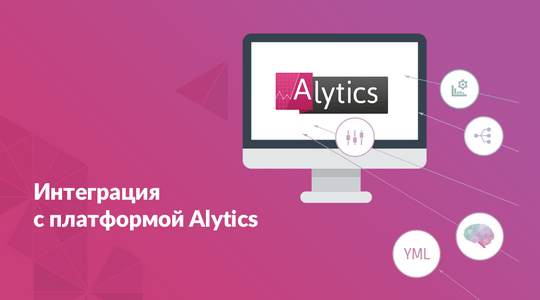 интернет маркетинг с сервисом alytics.ru