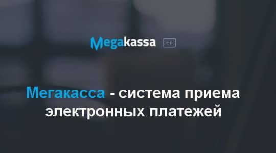 платежный интегратор Megakassa