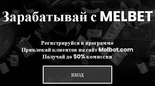 партнерка melbetpartners.org