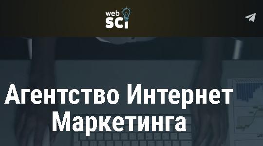 агенство интернет маркетинга web-sсi