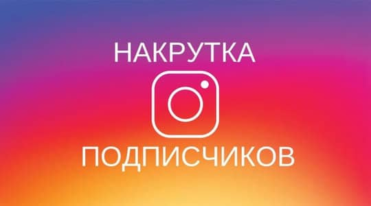 сервис накрутки подписчиков Instagram