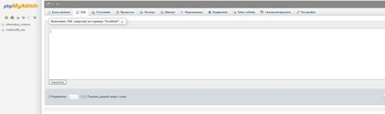 выполнение SQL-запроса