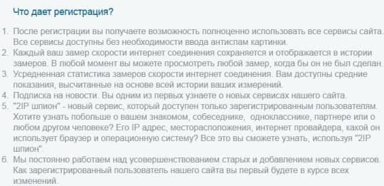 преимущества зарегистрированного пользователя на 2ip.ru