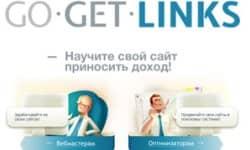 Проходим модерацию в GoGetLinks