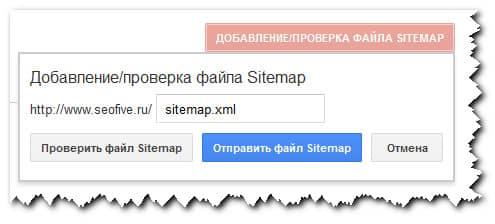 Добавление файла sitemap.xml в Google