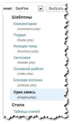 файл single.php