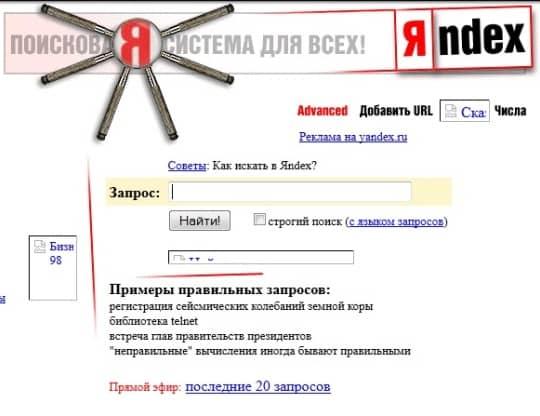 Яндекс в 1998 году