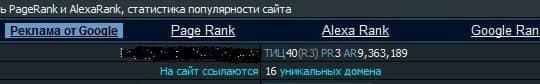 alexa rank 1-го сайта