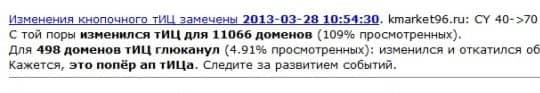 анализатор апдейтов Яндекса