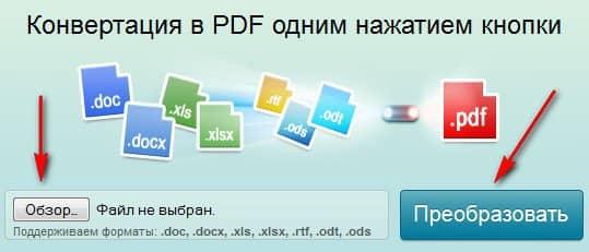 конвертация с помощью сервиса doc-pdf.ru