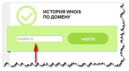 история домена по whois