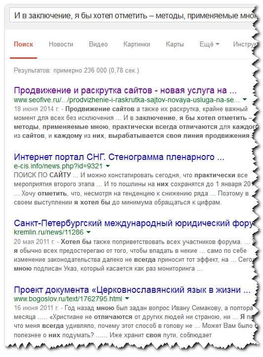 поиск дублей контента с помощью ПС Google