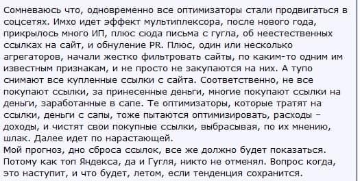 ответ участника форума Sape.ru