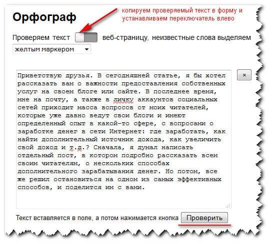 инструмент Орфограф - проверка орфографии участка текста