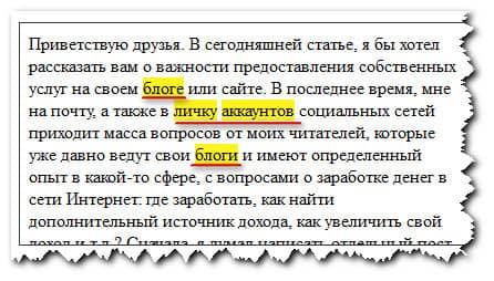 результат проверки фрагмента текста
