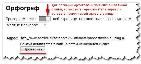 проверка орфографии текста по адресу страницы