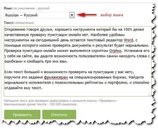 проверяем орфографию с помощью сервиса Advego