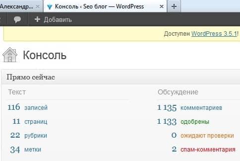 статистика блога за 1 год